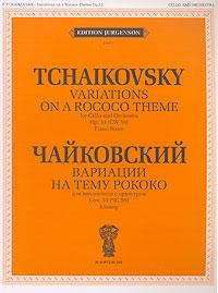 П. Чайковский. Вариации на тему рококо. Для виолончели с оркестром. Клавир