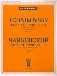 П. Чайковский. Pezzo capriccioso. Для виолончели с оркестром. Клавир ( 978-5-9720-0019-7 )