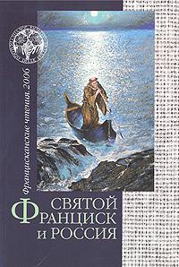 Святой Франциск и Россия. Францисканские чтения. 2006
