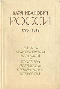 Карл Иванович Росси. Каталог архитектурных чертежей и проектов предметов прикладного искусства