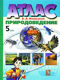 Атлас. Природоведение. 5 класс