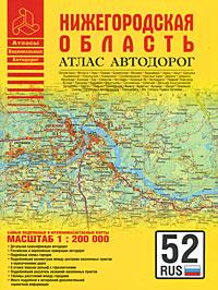 Нижегородская область. Атлас автодорог
