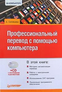 ���������������� ������� � ������� ���������� (+ CD-ROM)
