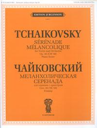 П. Чайковский. Меланхолическая серенада. Соч. 26. Клавир ( 978-5-9720-0081-4 )