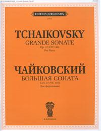 П. Чайковский. Большая соната. Соч. 37. Для фортепиано