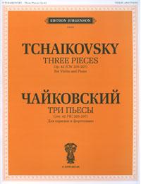 П. Чайковский. Три пьесы. Соч. 42. Для скрипки и фортепиано