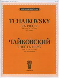 П. Чайковский. Шесть пьес. Соч. 51. Для фортепиано