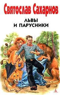 Львы и парусники12296407Святослав Сахарнов - известный путешественник и великолепный рассказчик. Из далеких странствий он привозит разные удивительные истории, которые любят читать дети и взрослые. О чем эта книга? Да о том, как жили-были в одной ленинградской квартире три нарисованных льва. Однажды хозяин львов и квартиры отправился по делам, а львы тут же удрали, чтобы прогуляться в Таврическом саду. Что из этого получилось? А вы почитайте. А еще эта книга об одной старушке, что жила неподалеку от Лондона в уютной собственной бутылке. Однажды эта старушка познакомилась с водяным. Что из этого получилось? Вы почитайте, почитайте. А лучше всего прочитайте эту книгу от начала до конца, потому что иначе вы никогда не узнаете, что делали в море тридцать девять морских разбойников и один матрос по имени Пароход.