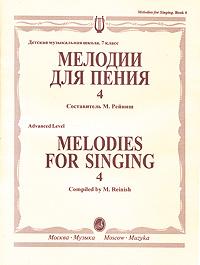 Мелодии для пения. Выпуск 4 ( 5-7140-1189-9 )