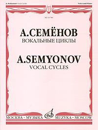 А. Семенов. Вокальные циклы
