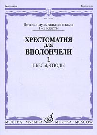 Zakazat.ru Хрестоматия для виолончели. 1-2 классы ДМШ. Часть 1. Пьесы, этюды