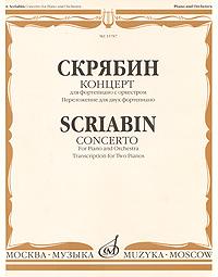 Скрябин. Концерт для фортепиано с оркестром. Переложение для двух фортепиано