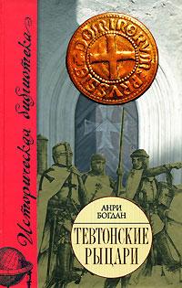 Тевтонские рыцари ( 978-5-8071-0279-9 )