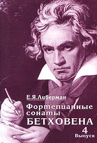 Фортепианные сонаты Бетховена. В 4 выпусках. Выпуск 4
