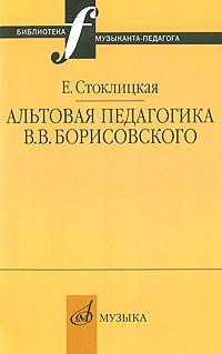 Альтовая педагогика В. В. Борисовского ( 5-7140-0729-3 )