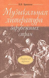 Музыкальная литература зарубежных стран. Второй год обучения ( 978-5-7140-0964-8 )