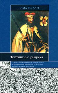 Тевтонские рыцари ( 978-5-8071-0294-2 )