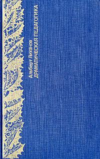 Книга Драматическая педагогика