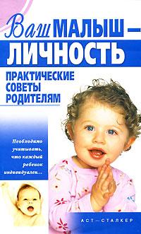 Ваш малыш - личность. Практические советы родителям ( 978-5-17-052389-4, 978-966-09-0327-2 )