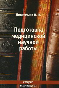 Подготовка медицинской научной работы ( 978-5-299-00371-0 )
