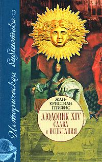 Людовик XIV. Слава и испытания ( 978-5-8071-0277-5 )