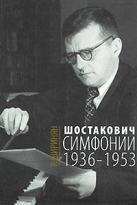 Шостакович. Симфонии. 1936-1953