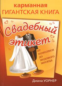 Свадебный этикет. От помолвки до медового месяца ( 978-5-93878-735-3 )