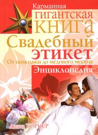 Свадебный этикет. От помолвки до медового месяца ( 978-5-93878-712-4 )