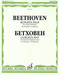 Бетховен. Соната № 9. Для скрипки и фортепиано