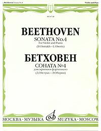 Бетховен. Соната №4 для скрипки и фортепиано