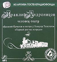 Василий Качалов в гостях у Алексея Толстого. Первый раз на эстраде (аудиокнига MP3)