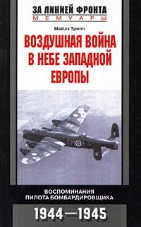 Воздушная война в небе Западной Европы ( 978-5-9524-3249-9 )