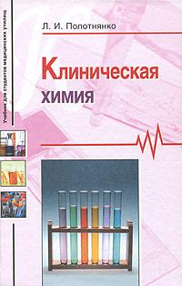 Клиническая химия ( 978-5-305-00180-8 )