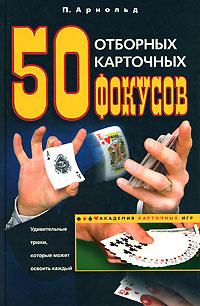 50 отборных карточных фокусов ( 978-5-9524-3559-9 )
