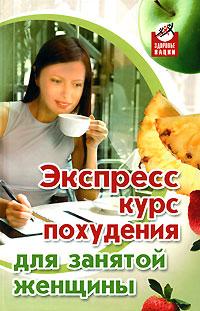 Экспресс-курс похудения для занятой женщины