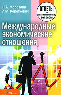 Международные экономические отношения ( 978-985-470-741-9 )