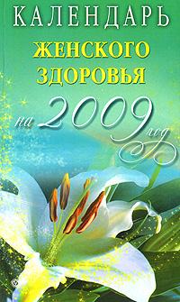 Календарь женского здоровья на 2009 год