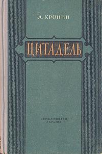 А. Кронин Цитадель