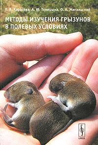 Методы изучения грызунов в полевых условиях