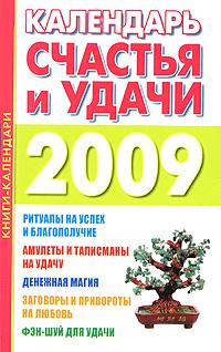 Календарь счастья и удачи 2009