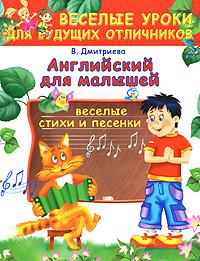 Английский для малышей. Веселые стихи и песенки