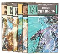 Искатель. 1982 (годовой комплект из 6 книг)