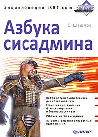 Азбука сисадмина. Энциклопедия iXBT.com. С. Шашлов