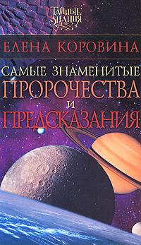 Самые знаменитые пророчества и предсказания. Елена Коровина