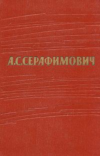 А. С. Серафимович А. С. Серафимович. Собрание сочинений в 7 томах. Том 4