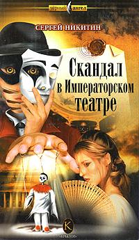 Скандал в Императорском театре