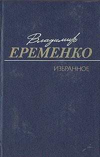 Владимир Еременко. Избранное