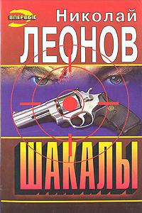 Книга Шакалы