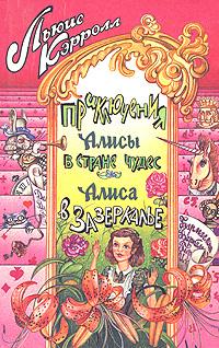 Приключения Алисы в Стране Чудес. Алиса в Зазеркалье12296407В книгу включены две сказки английского писателя Льюиса Кэрролла Приключения Алисы в Стране Чудес и Сквозь Зеркало и что там увидела Алиса, или Алиса в Зазеркалье. Написанные для детей, они не только вошли в классику литературы для взрослых, но и вызывают самое пристальное внимание представителей гуманитарных и естественных наук.