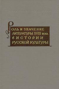 Роль и значение литературы XVIII века в истории русской культуры
